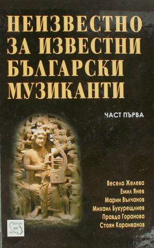 Неизвестно за известни български  музиканти част първа