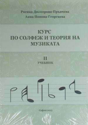 Учебник по солфеж за 1-ви клас