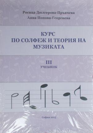 Учебник по солфеж за 2-ри клас